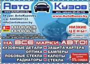 АВТОРАЗБОРКА. ДОСТАВКА ПО БЕЛАРУСИ. Сайт www.avtokuzov.by  цены фото