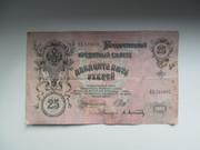 Банкноты 1909 и 1905 года