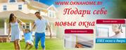 Скидки до 30 процентов Воложин,  Минск,  Молодечно,  Вилейка,  Сморгонь